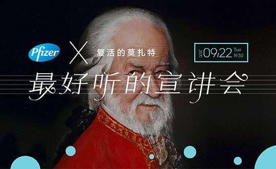 辉瑞管培生宣讲会✖️莫扎特80岁音乐会