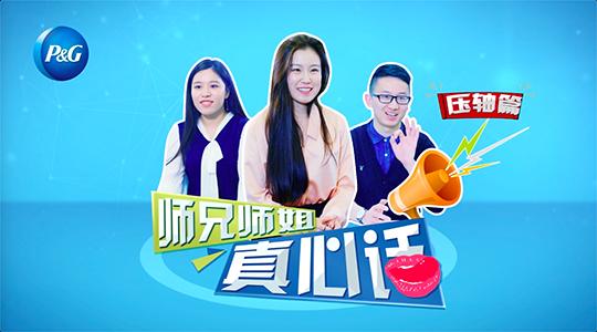 宝洁丨师兄师姐真心话 4-4 福利篇