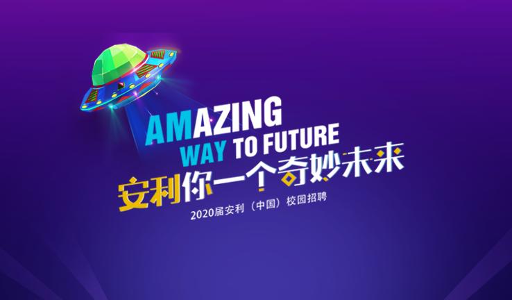 安利(中国)2020届校招宣讲会