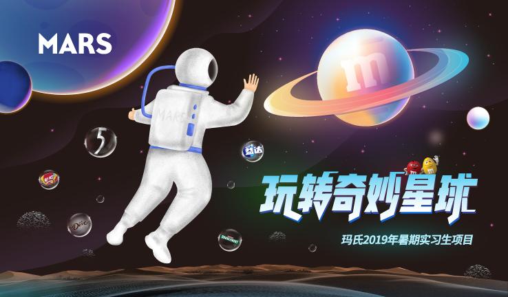 火星唠嗑室(上)丨玛氏2019年暑期实习生项目空中宣讲会