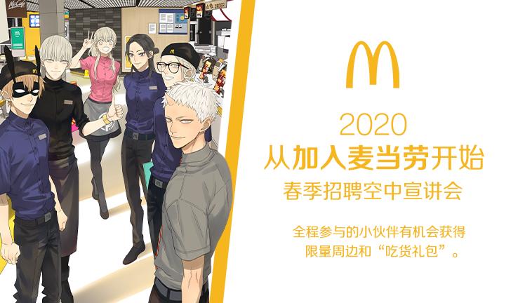 麦当劳中国春季招聘空中宣讲会