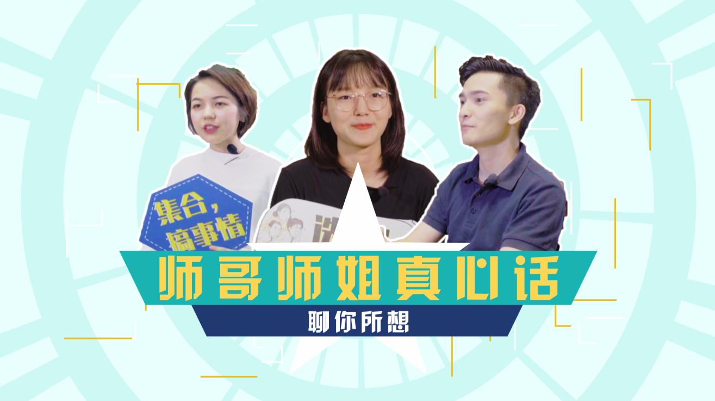 大悦城控股西南区域公司(原中粮置地)2020校园招聘