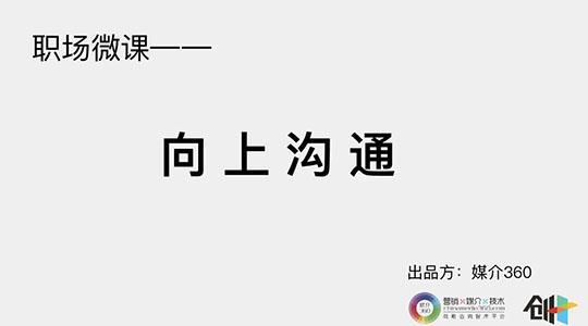 上云学院-职场初级课程(一)