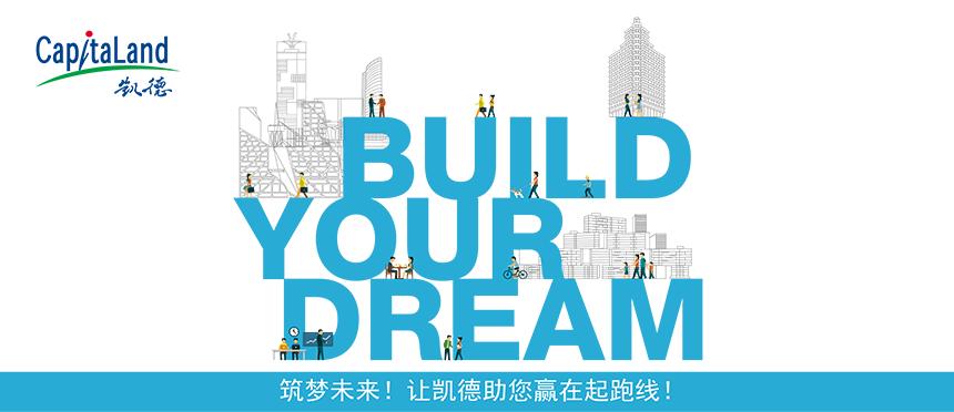 【凯德集团】空中宣讲会 | 北京场赢在人生起跑线