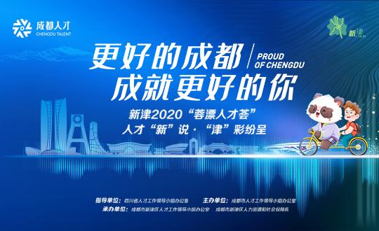 """新津2020""""蓉漂人才荟"""""""