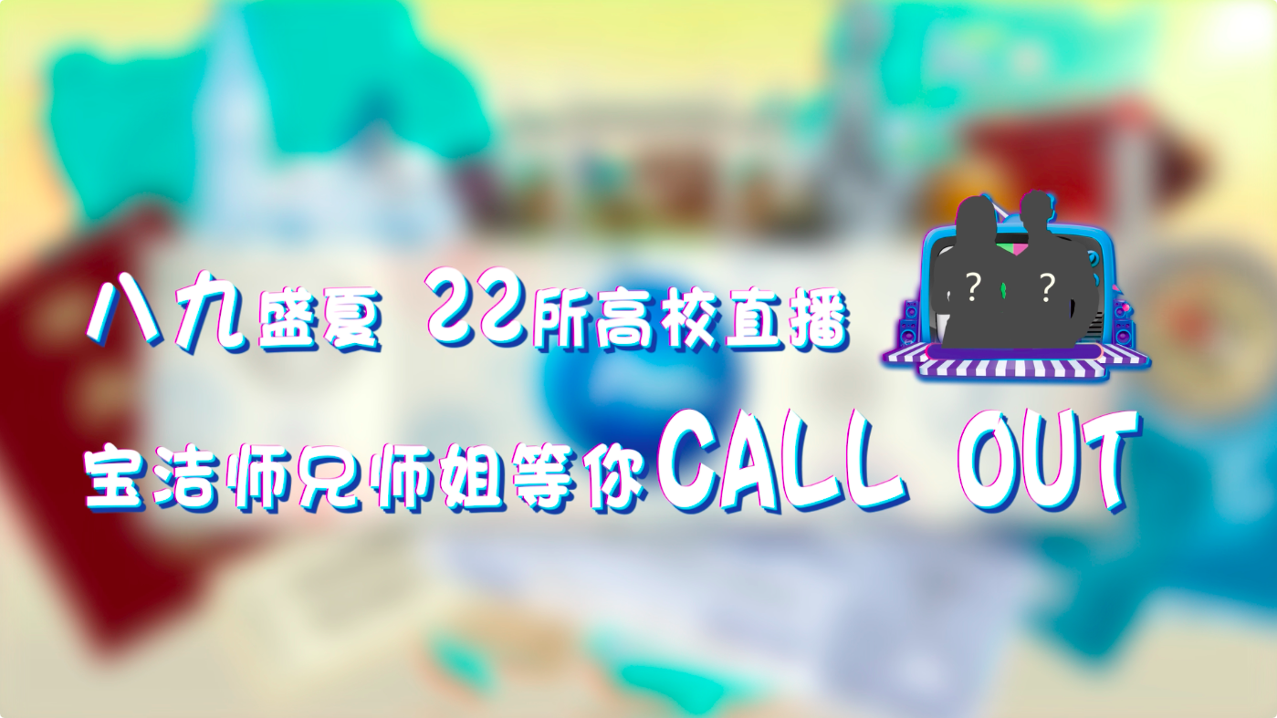 【等你CALL OUT】2019宝洁产品供应商师兄师姐直播秀