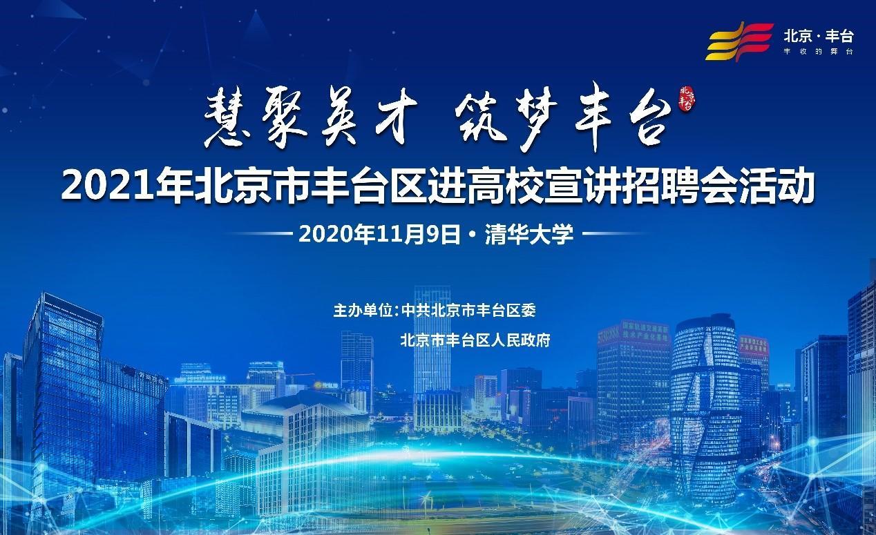 慧聚英才 筑梦丰台——2021年北京市丰台区进高校宣讲招聘会活动
