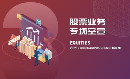 2021·中金公司校园招聘系列空宣之股票业务专场