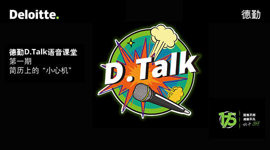 德勤D.Talk语音课堂——简历上的小心机