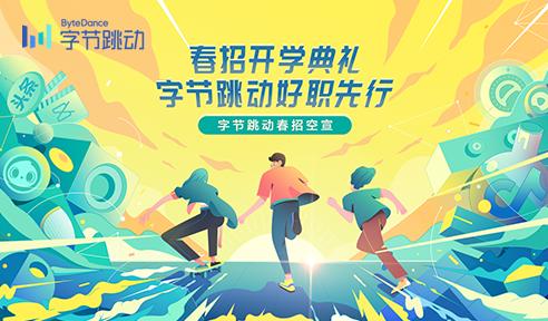 2020字节跳动春招空中宣讲会教学教研专场