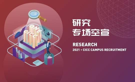 2021·中金公司校园招聘系列空宣之研究专场