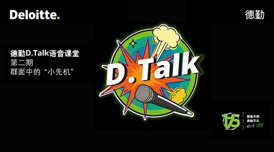 德勤D.Talk语音课堂——群面中的小先机