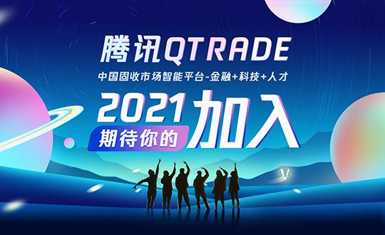 腾讯产业生态投资|腾讯QTrade:中国固收市场智能平台—金融+科技+人才,2021年期待你的加入!