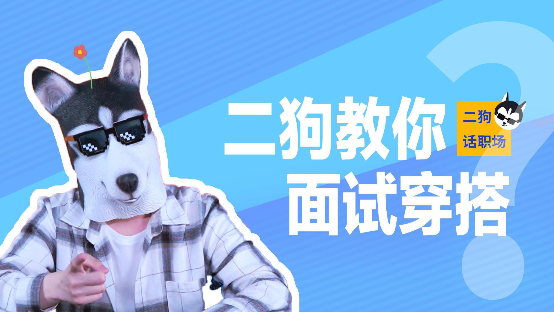【二狗话职场】03:面试时如何穿搭更能获得面试官的青睐?