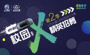 上汽大通C2B校园设计大赛第二季结营仪式