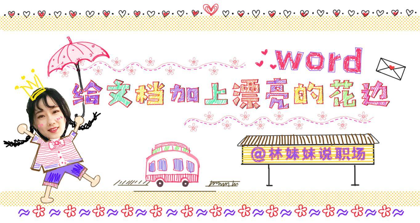 《林妹妹说》word 第19课 给文档加上漂亮的花边.