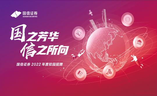 金融科技场 | 国信证券2022年度校园招聘空中宣讲会