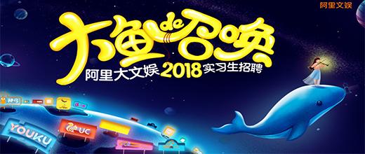 阿里大文娱2018空宣|阿里影业+阿里文学专场