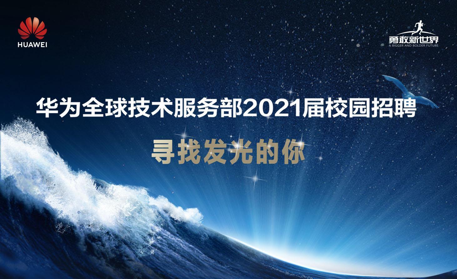 华为全球技术服务部空中宣讲会