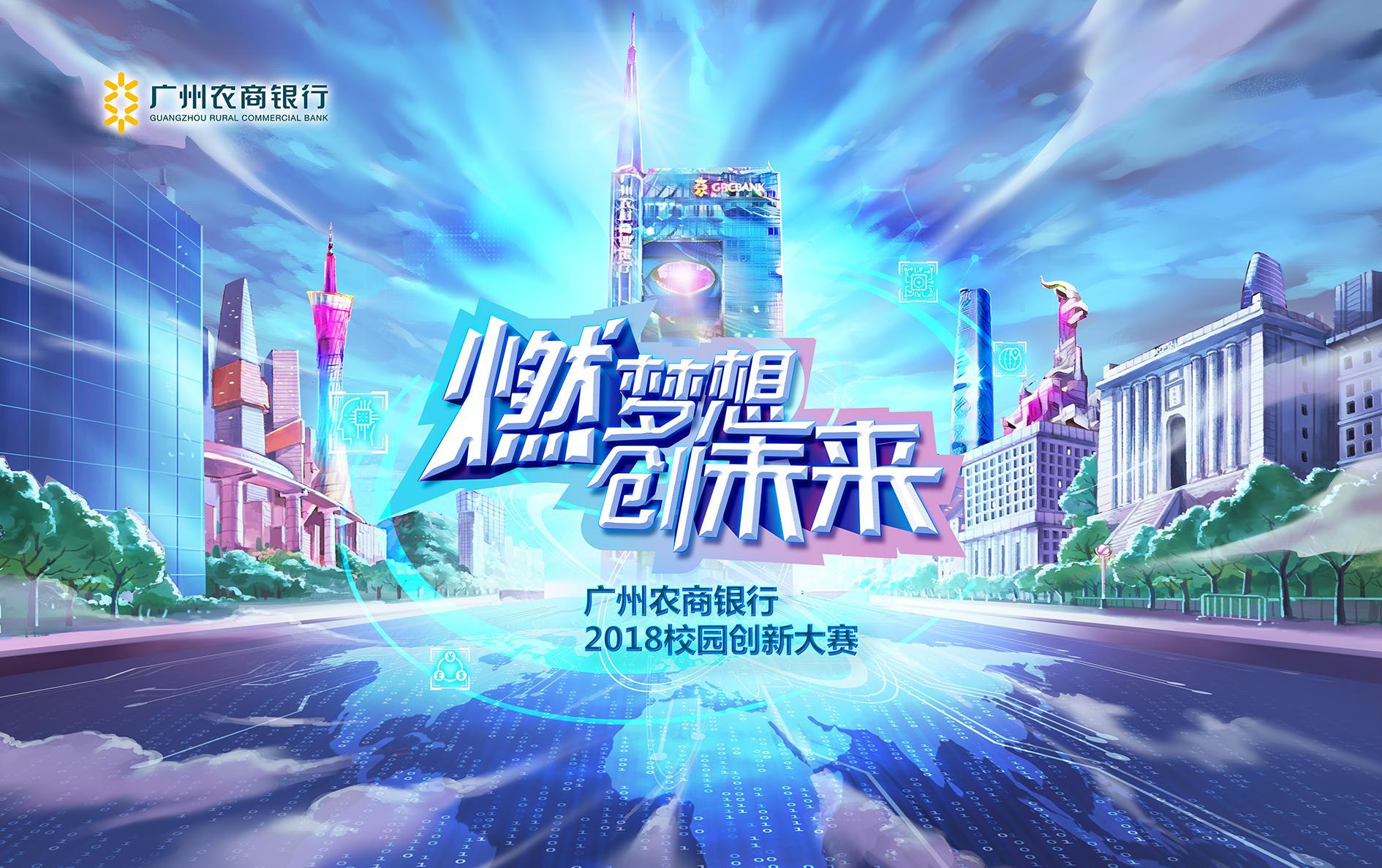 广州农商银行2018校园创新大赛线上说明会