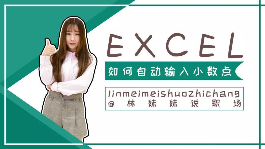 《林妹妹说》Excel 第4课-自动输入小数点操作