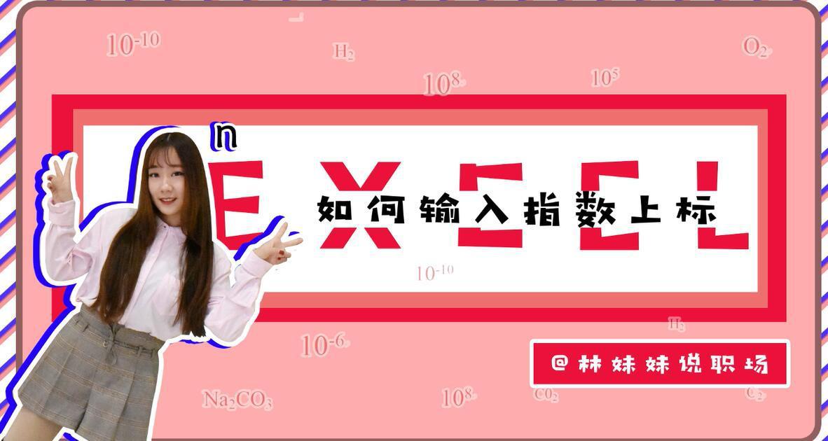 《林妹妹说》Excel 第5课-输入指数上标操作