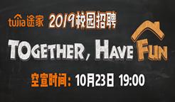 中国住宿分享引领者途家2019校招空宣