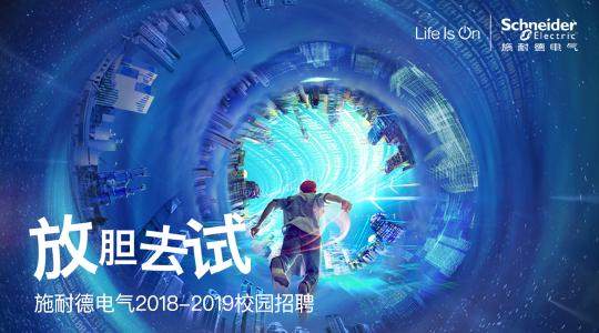 施耐德电气2018-2019校园招聘——施家大电影大放送版