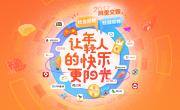 阿里文娱2018实习生招聘空中宣讲丨让年轻人的快乐更阳光