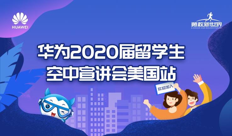 华为2020届留学生空中宣讲会