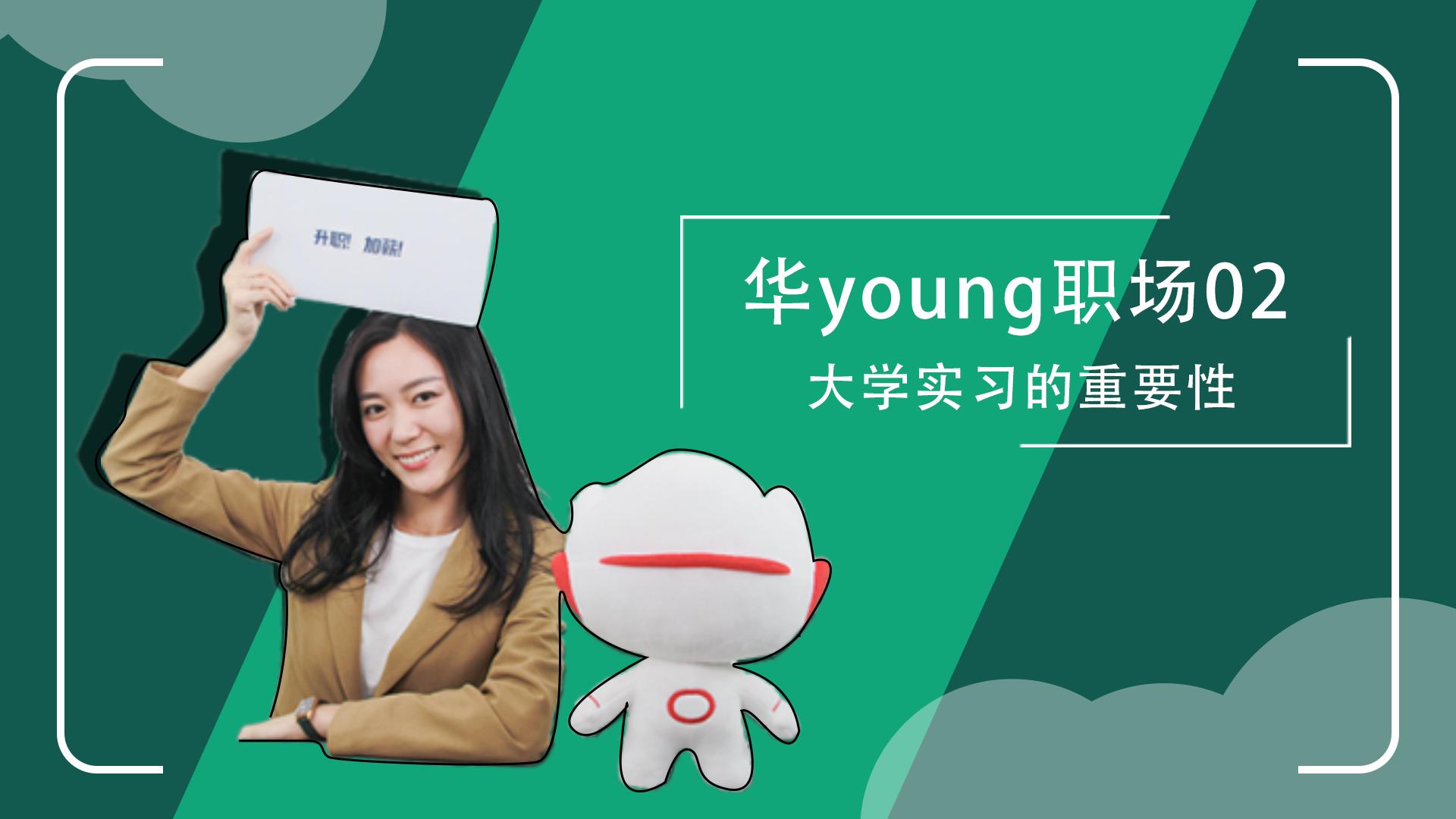 华young职场02大学实习的重要性