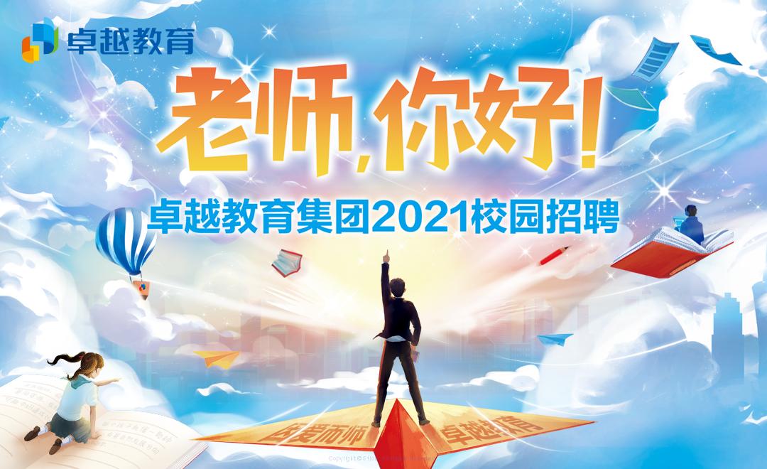 卓越教育集团2021校园招聘首场空中宣讲会