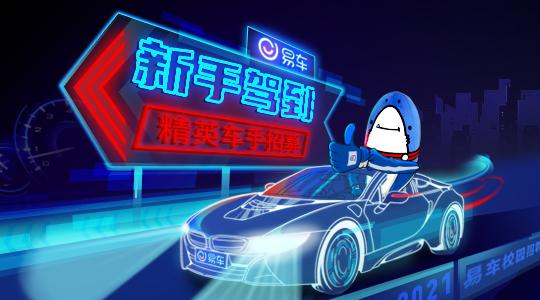 易车21秋招短视频