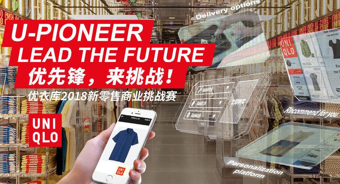 UNIQLO 2018新零售商业挑战赛线上说明会