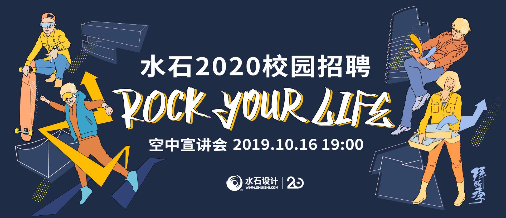 水石拜师季-Rock Your Life-2020校园招聘空中宣讲会