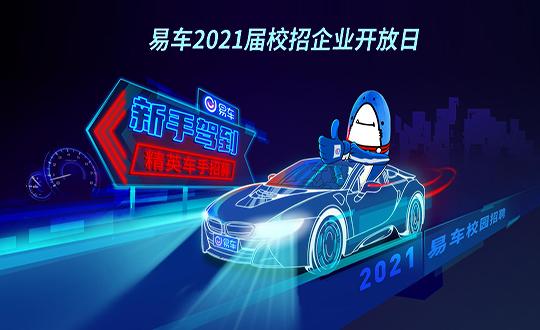 易车2021企业开放日直播