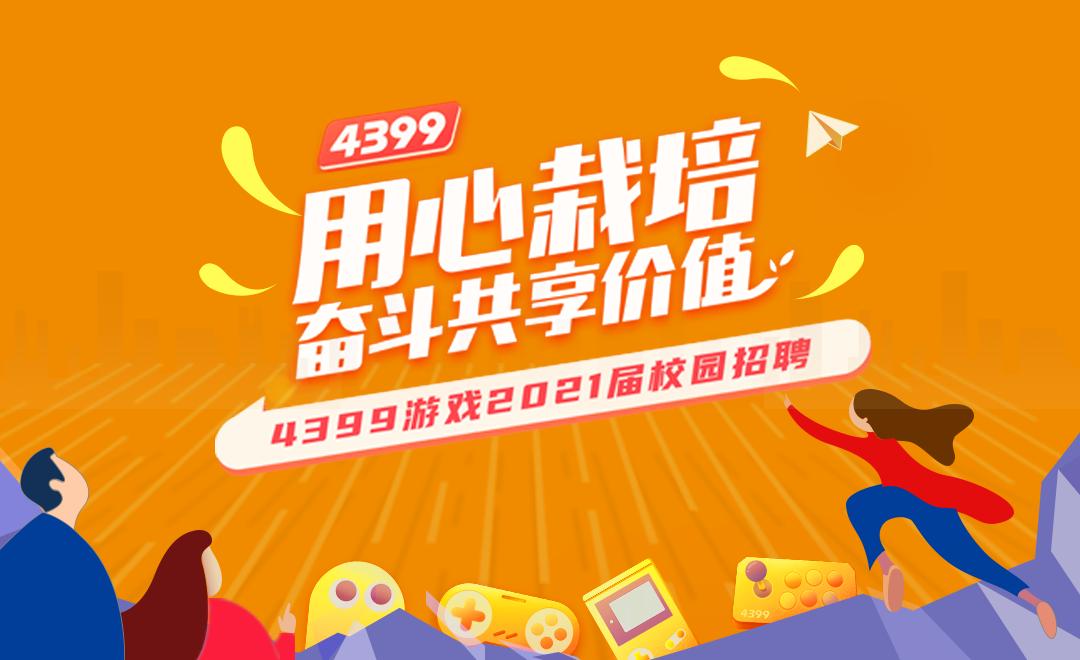 4399游戏2021秋招空宣-综合场
