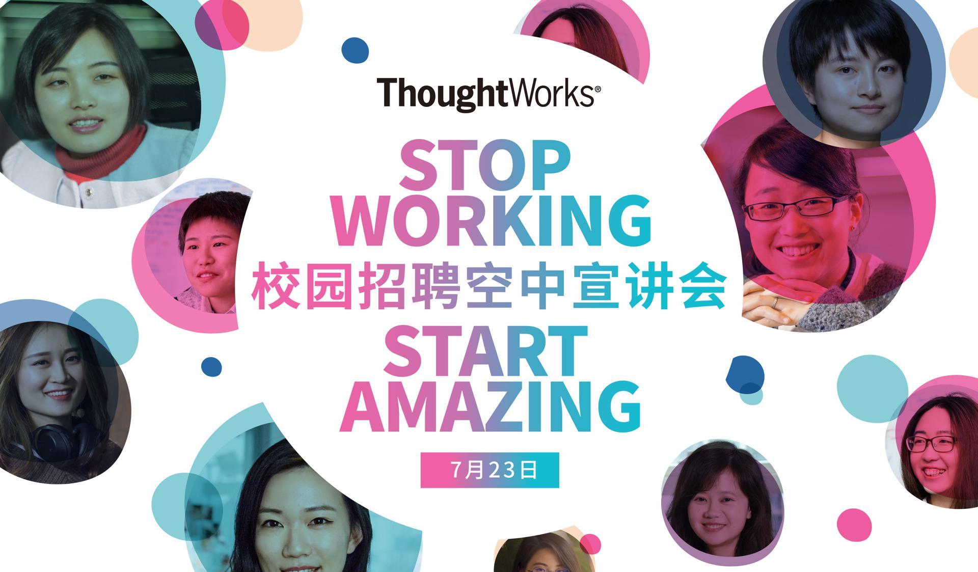 ThoughtWorks 2019年校园招聘空中宣讲会