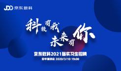 京东数科2021届实习生空中宣讲会