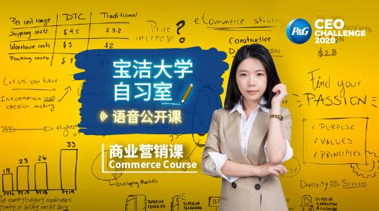 """宝洁大学公开课丨与1.47亿年轻人CQY(处Q友),""""老""""品牌如何打动新生代?"""