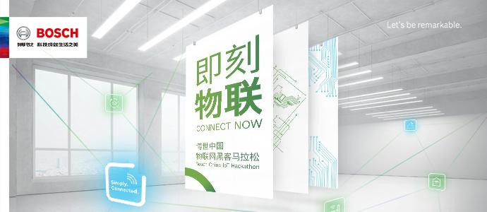 能量补给站——博世中国物联网黑客马拉松空中宣讲答疑会