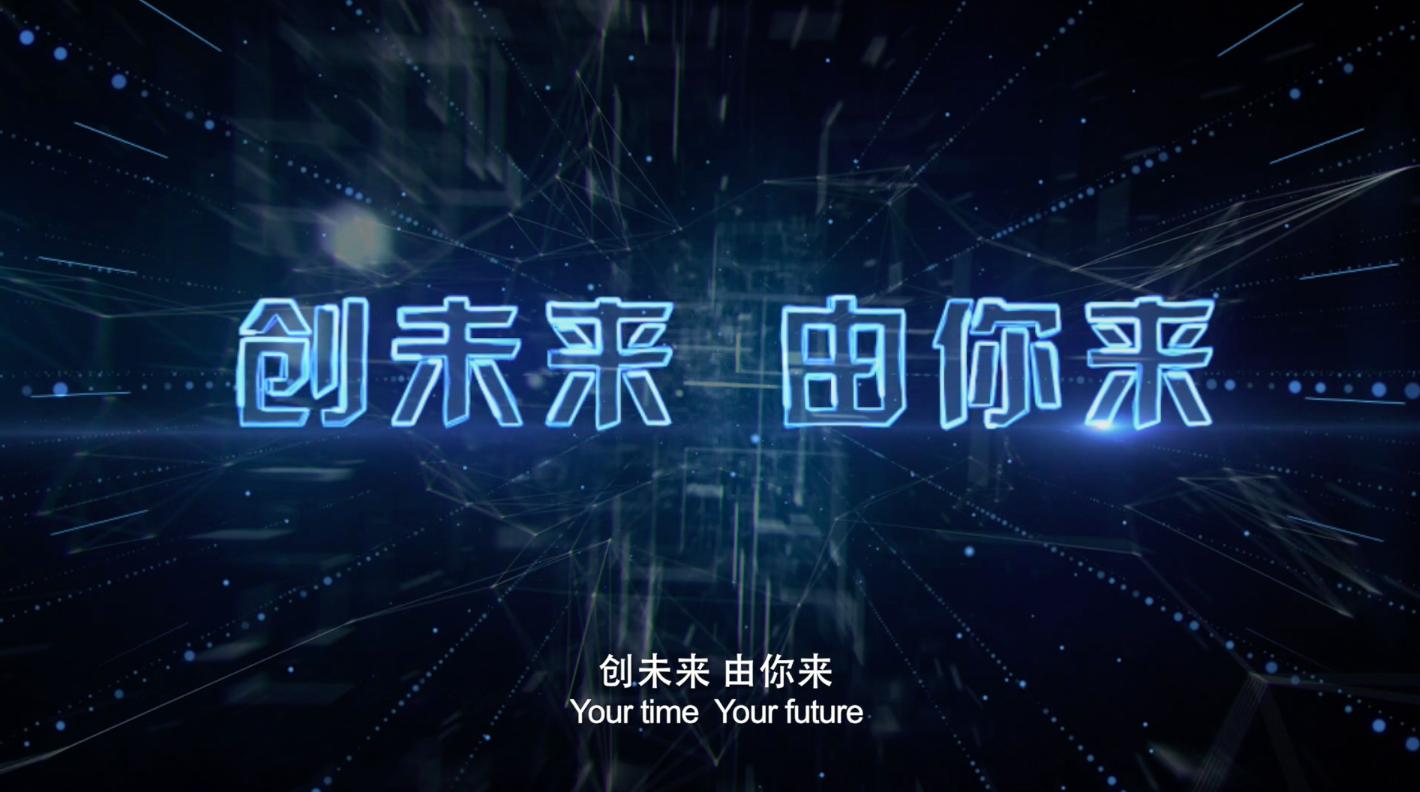 创未来,由你来—中兴通讯