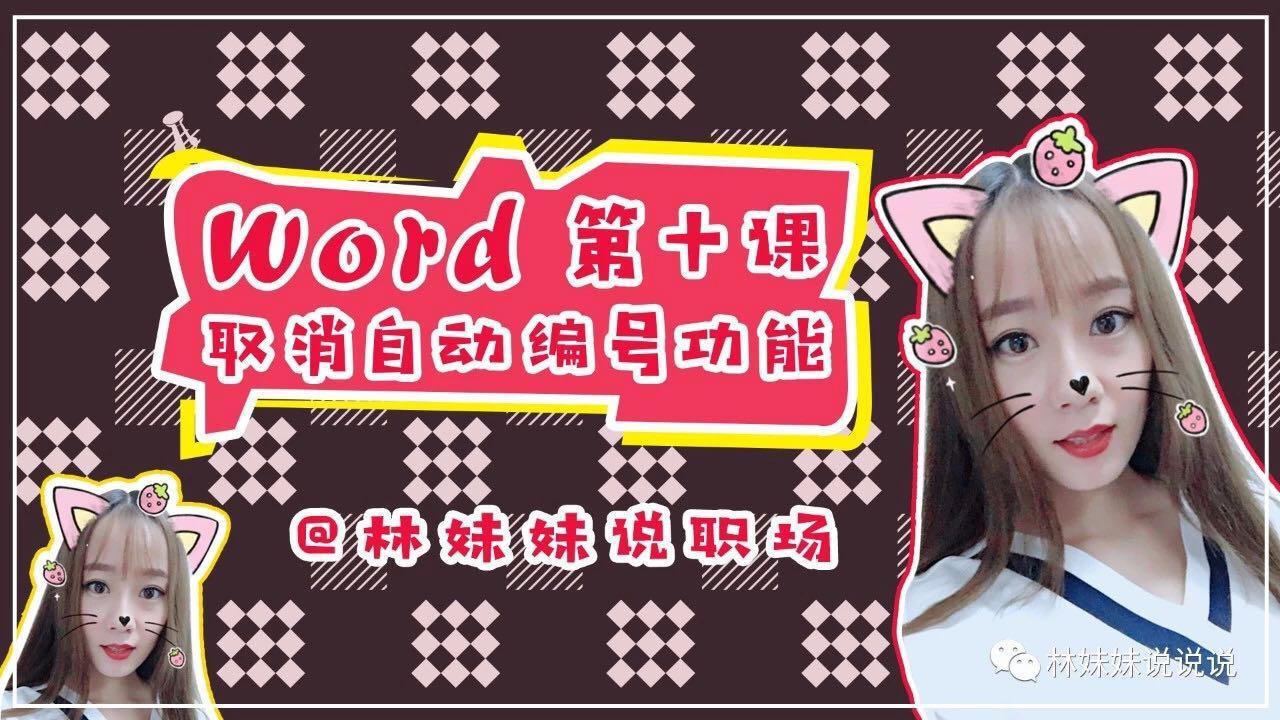 《林妹妹说》word 第10课-取消自动编号功能