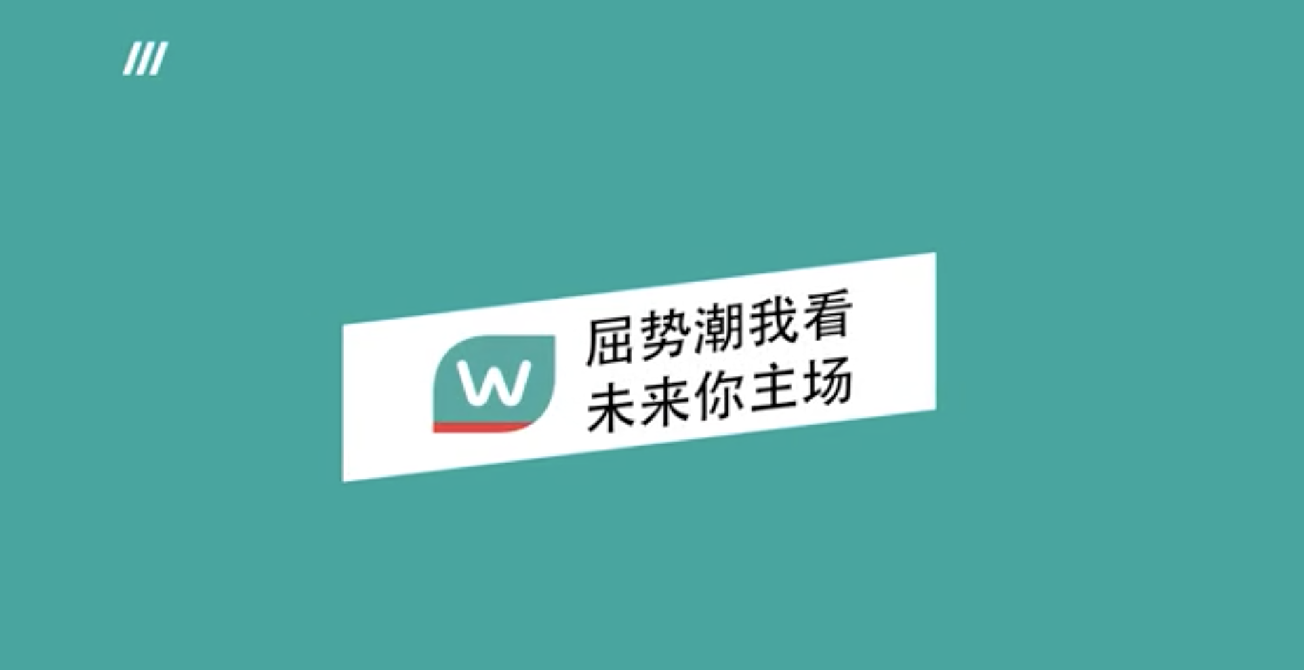 屈臣氏2020年春招视频