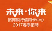 招商银行信用卡2017春季校园招聘