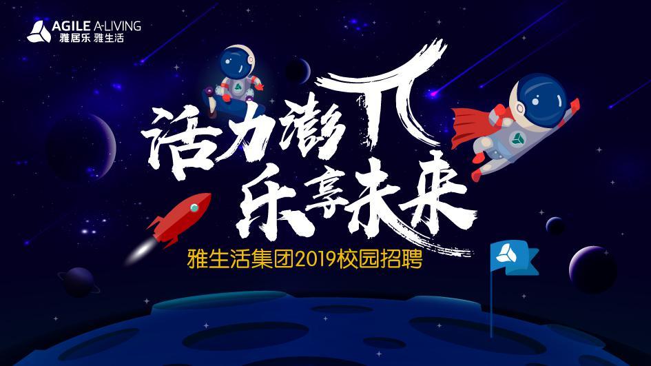 雅居乐雅生活集团2019校园招聘空中宣讲会