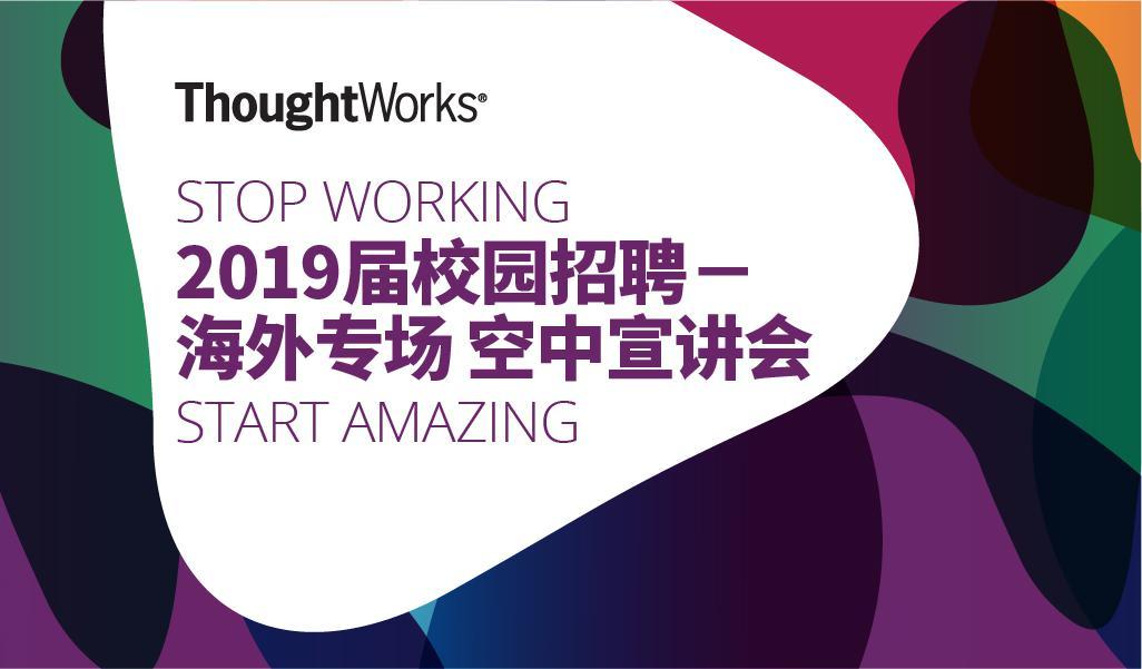 ThoughtWorks2019届校园招聘-海外专场 空中宣讲会