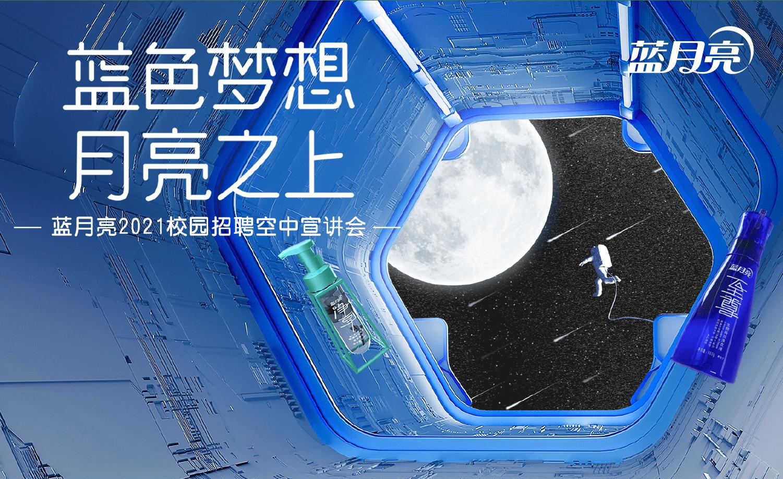 蓝月亮2021校园招聘空中宣讲会