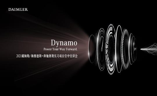 2021戴姆勒/梅赛德斯-奔驰Dynamo暑期实习项目空中宣讲会