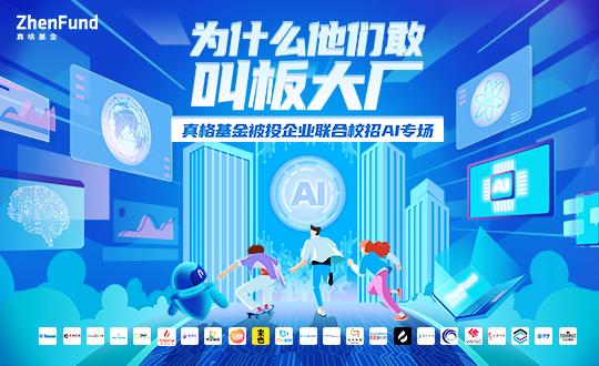 真格基金被投企业联合校招AI专场